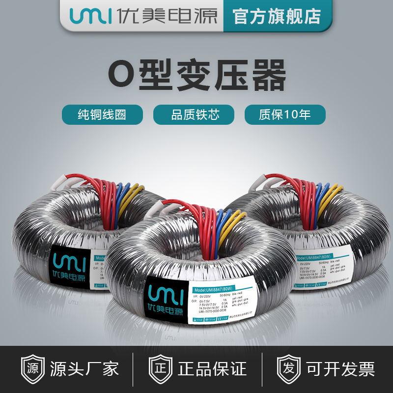 UMI优质O型电源电子变压器音响功放灯饰照明用多功率特殊电压定制