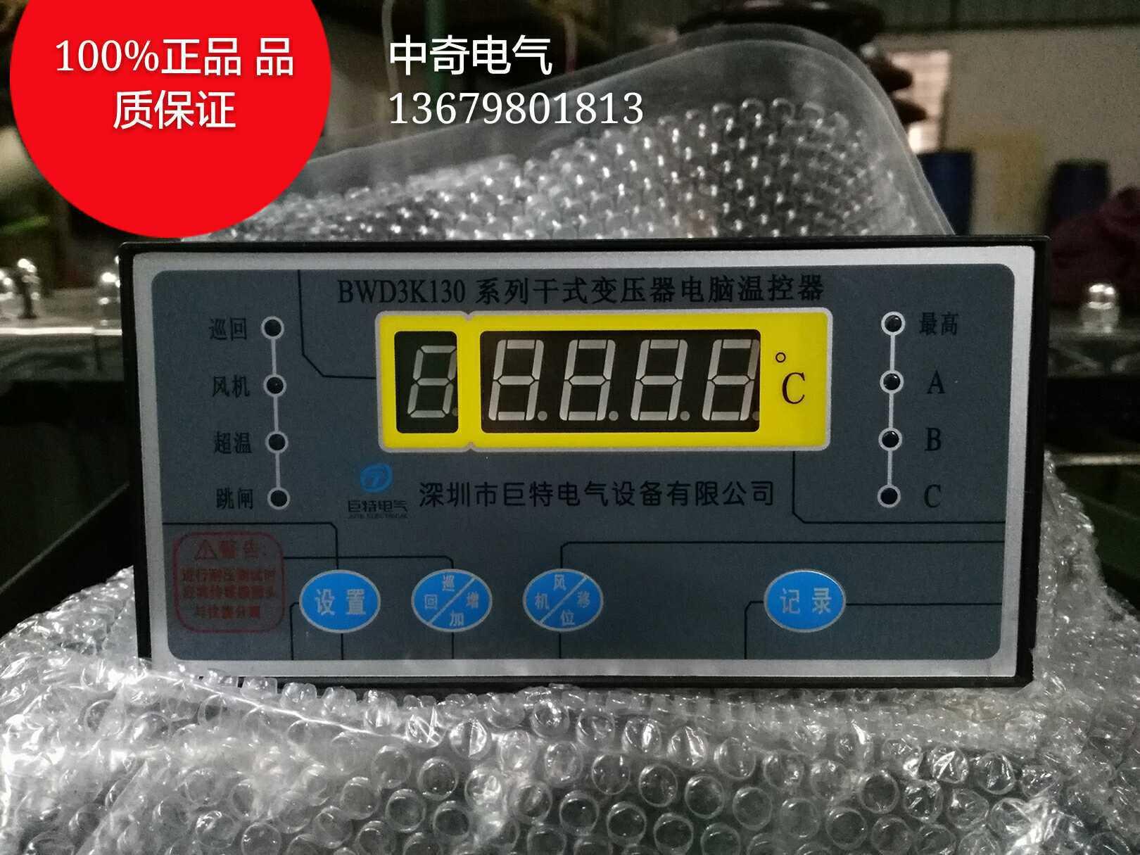 BWD3K-130系列 干式变压器电脑温控器 3相