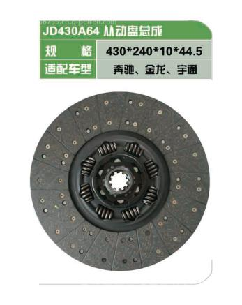 上海久耐离合器从动盘(离合器片)宇通客车 JD430A64(孔径44.5)