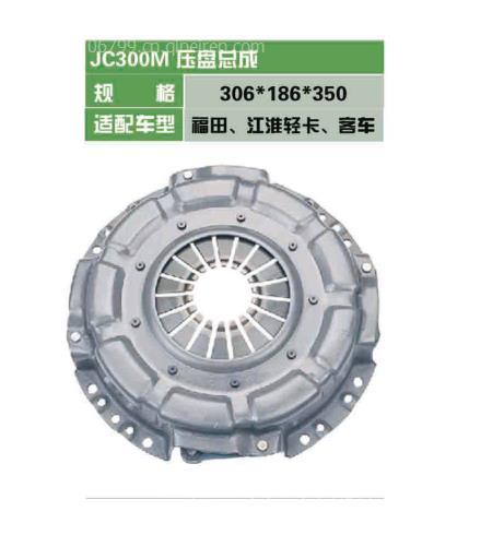 上海久耐离合器压盘 JC300M