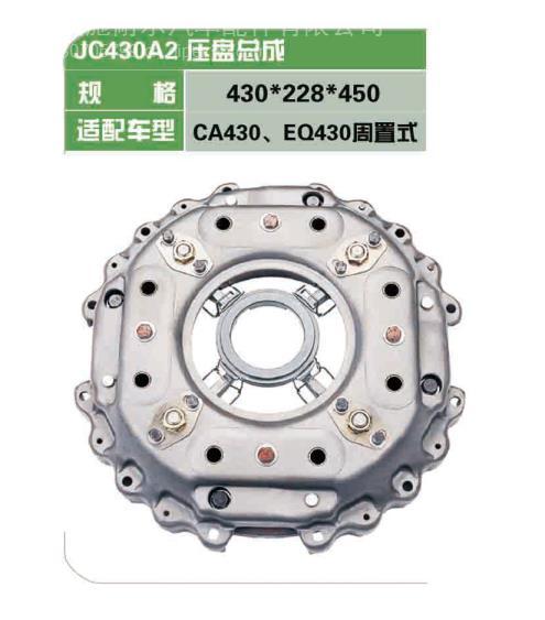 上海久耐离合器压盘(防爆*大小孔) JC430A2/A2a通用