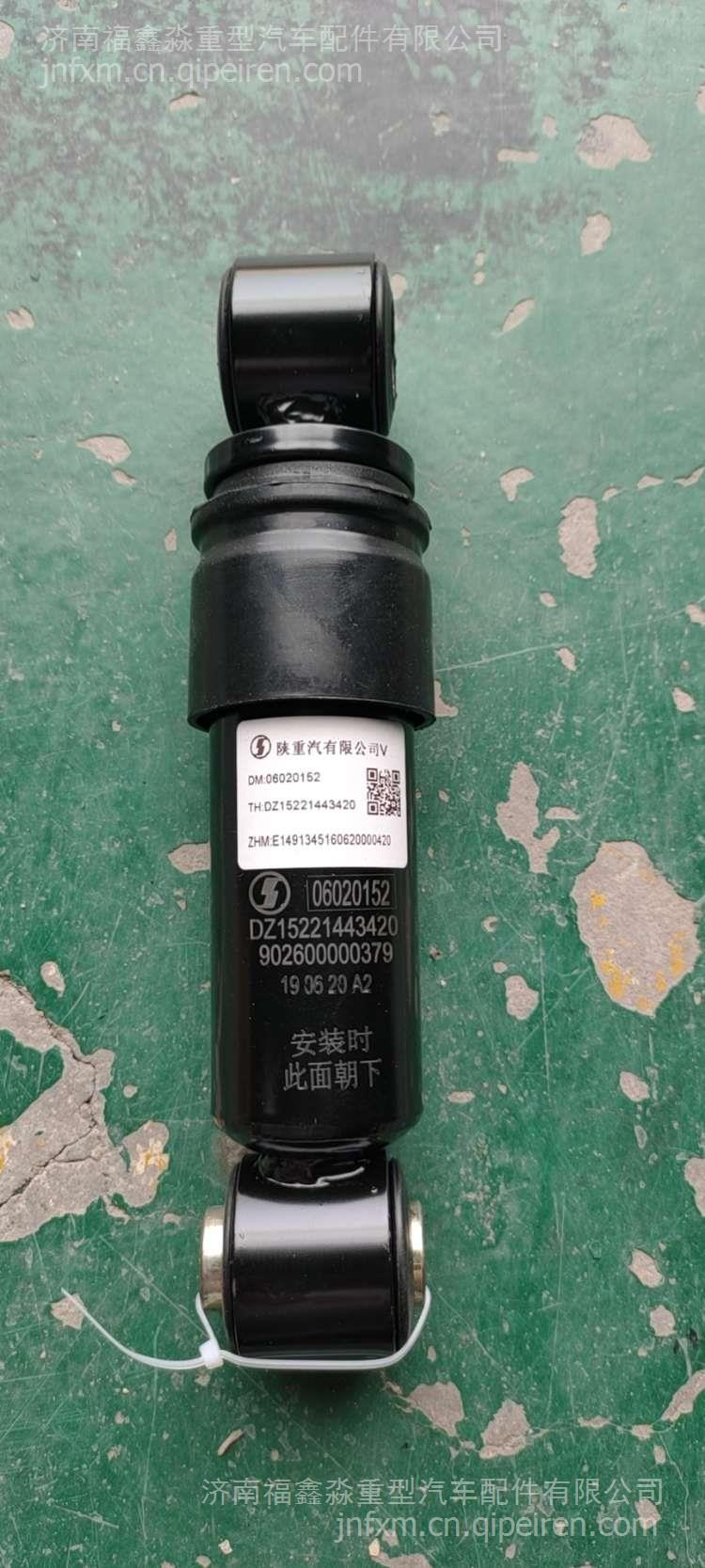德龙新m3000横向减震器总成 DZ15221443420