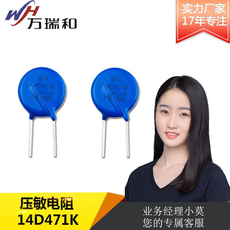 厂家直销 WH万瑞和 压敏电阻14D471K 电源板用 大功率压敏电阻