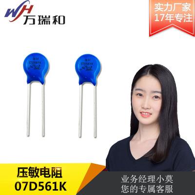 厂家直销 直插压敏电阻 WH环保无铅电阻 压敏电阻07d561k