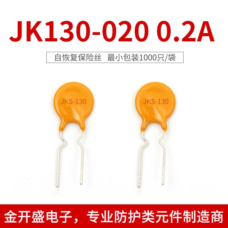 厂家直销 JK130-020 自恢复保险丝 通信设备用 高分子PTC过流保护