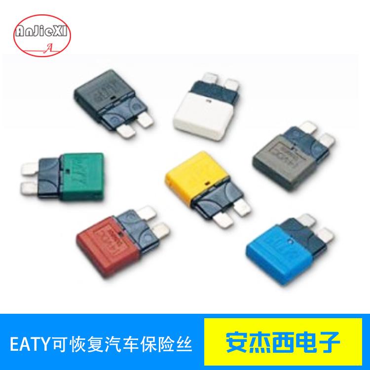 EATY可恢复汽车插片式保险丝中号5A 7.5A 10A 15A 20A 25A 30A