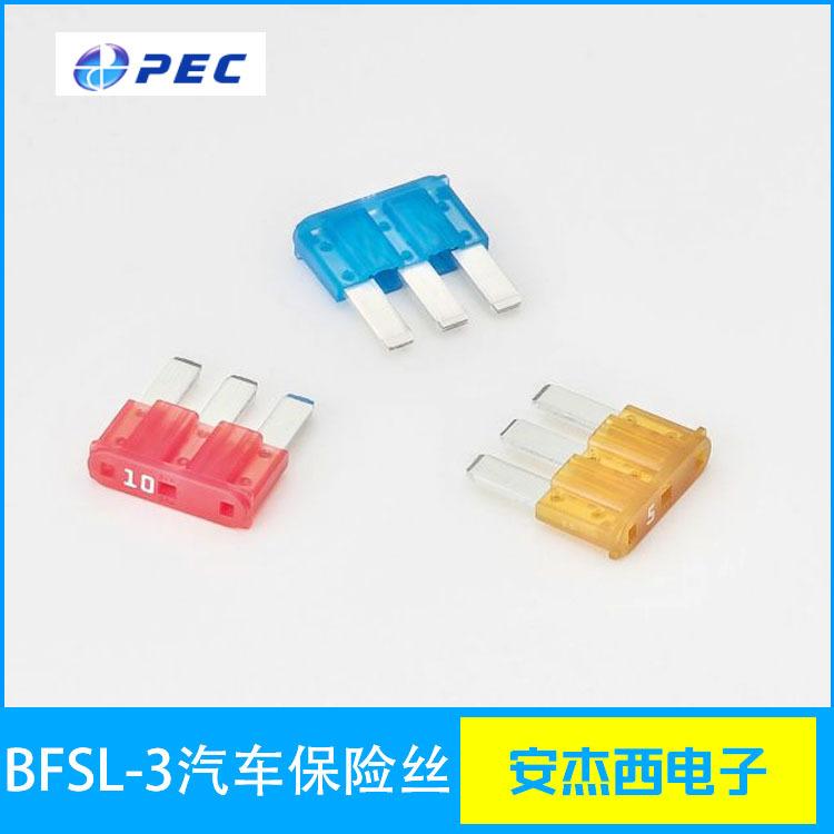 BFSL-3多路化的最新型片式保险丝 精工车用熔断保险丝PEC进口