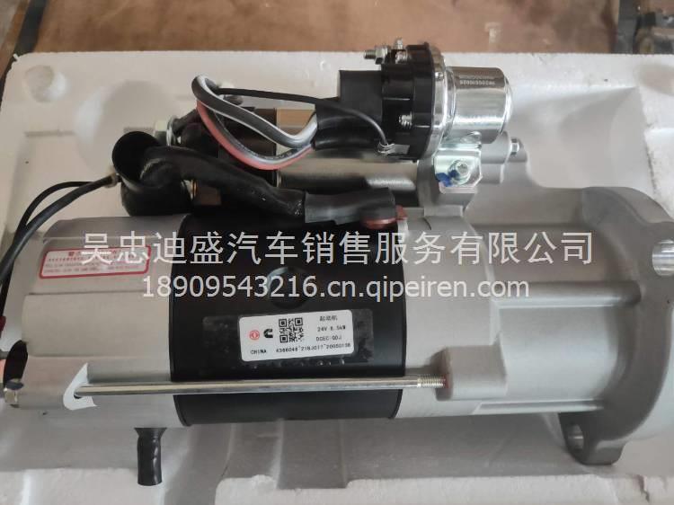 限时热卖东风天龙旗舰起动机 C4366046