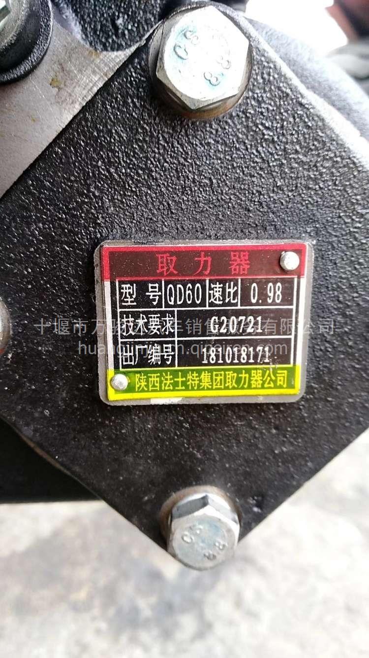 陕西法士特原厂QD60取力器总成 QD60