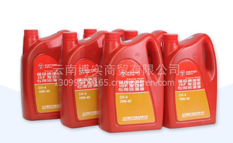 福田汽车发动机保养正品机油整箱批发柴油机油 15W-40CH-4 4升6桶