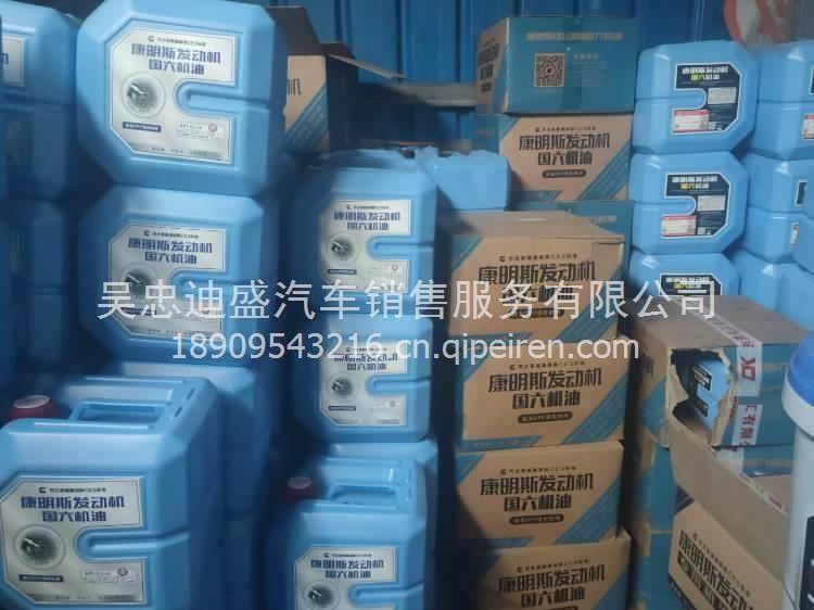 优质货源东风商用车多功能长效冷却液 10KG DFCV-C30 纠错