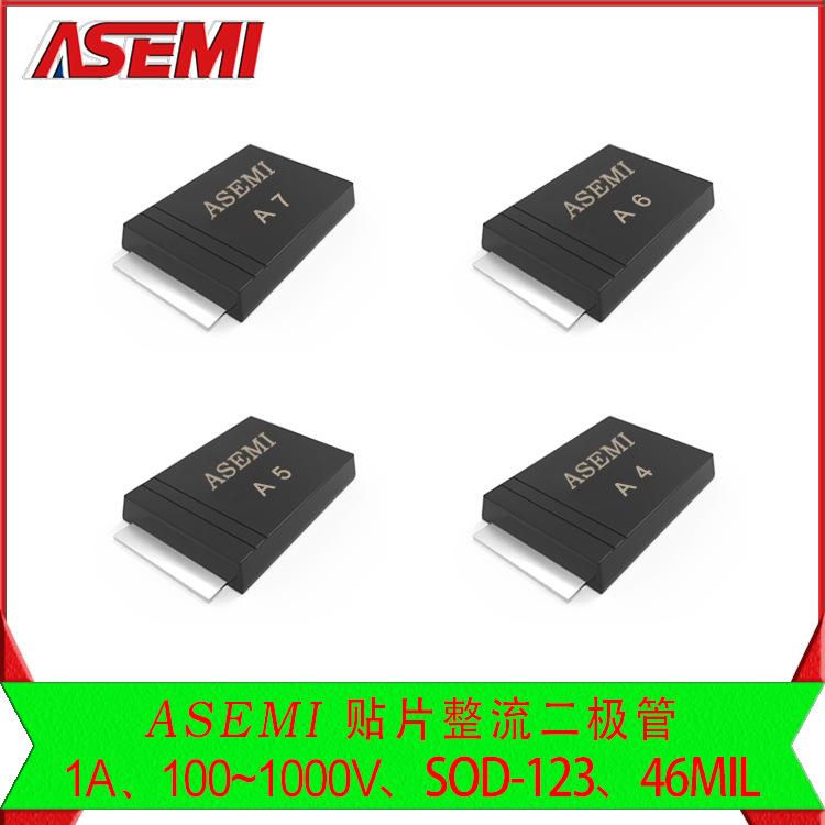A7/A6/A5-SOD123,ASEMI贴片整流二极管,隔离防回流用贴片小封装A7