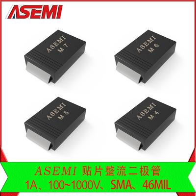 M7/M6/M5-SMA,ASEMI贴片整流二极管,全新原装更好品质 二极管M7