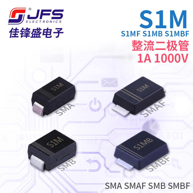 整流二极管 S1M S1MF S1MB S1MBF 1A 1000V SMA SMAF SMB SMBF