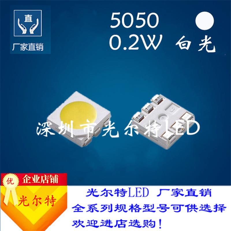 贴片LED5050白色0.2W高亮5054白光SMD灯珠60MA白灯发光二极管