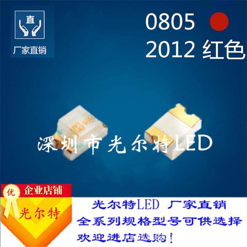工厂直销贴片LED0805红色高亮2012红光SMD灯珠红灯发光二极管
