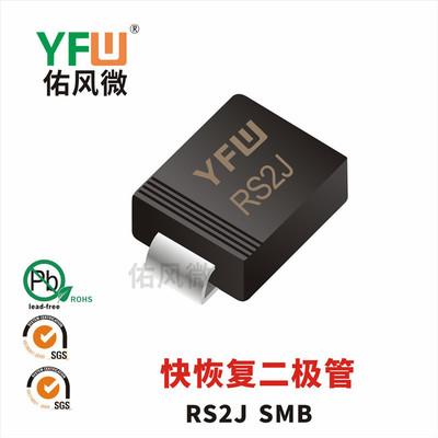 RS2J SMB贴片快恢复二极管印字RS2J 佑风微品牌