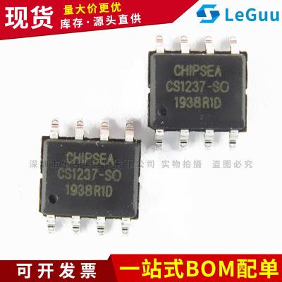 CS1237-SO SOP-8 数模转换IC芯片 CHIPSEA/芯海 CS1237全新原装