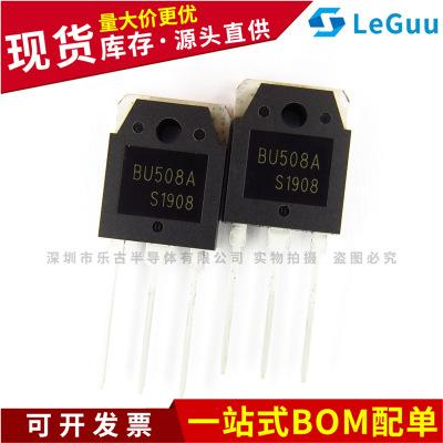 BU508A TO-3P NPN晶体管 高反压超声波功率管 700V8A 口罩机BU508