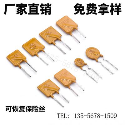 厂家直销插件自恢复保险丝 60V/16v 1-10A 贴片可恢复保险丝 PPTC