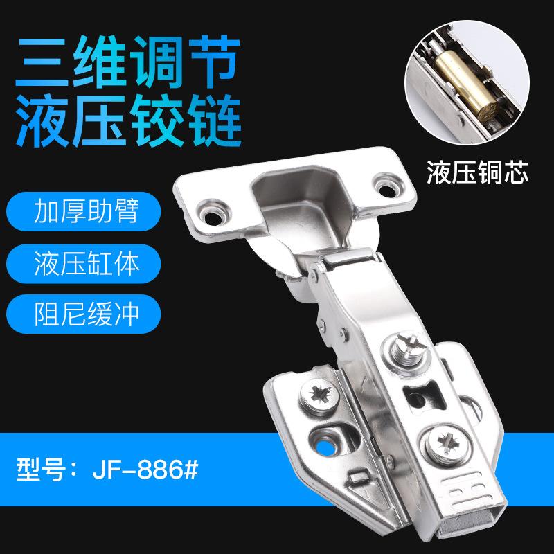 厂家批发3D快装烟斗三维可调节液压铰链缓冲阻尼橱柜铰飞机合页