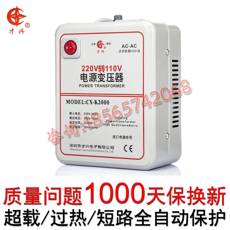 新款220V转110V变压器2000W足功率100V110V转220V电源电压转换器