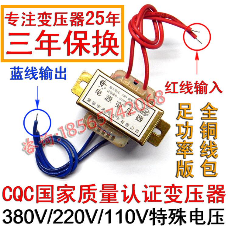 CQC认证隔离变压器 100W全铜足功率 380V转220V/110V特殊电压订做