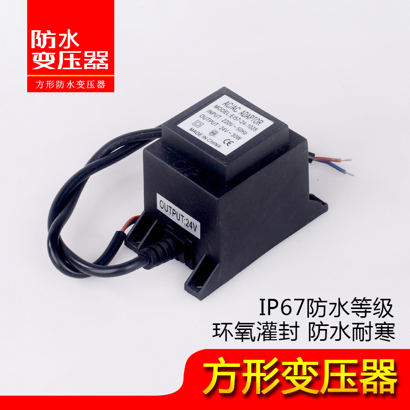 LED方形防水变压器12V 24V 10W功放音响水下游池万年历交流电源