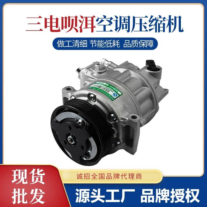 大众途观CC速腾汽车空调压缩机迈腾明锐冷气泵斯柯达开迪空调泵