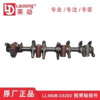 华源莱动柴油发动机LL480B-03200 摇臂轴部件