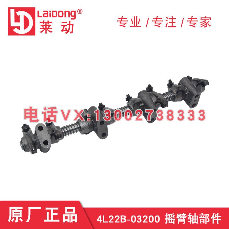 华源莱动柴油发动机4L22B-03200 4L22摇臂轴部件