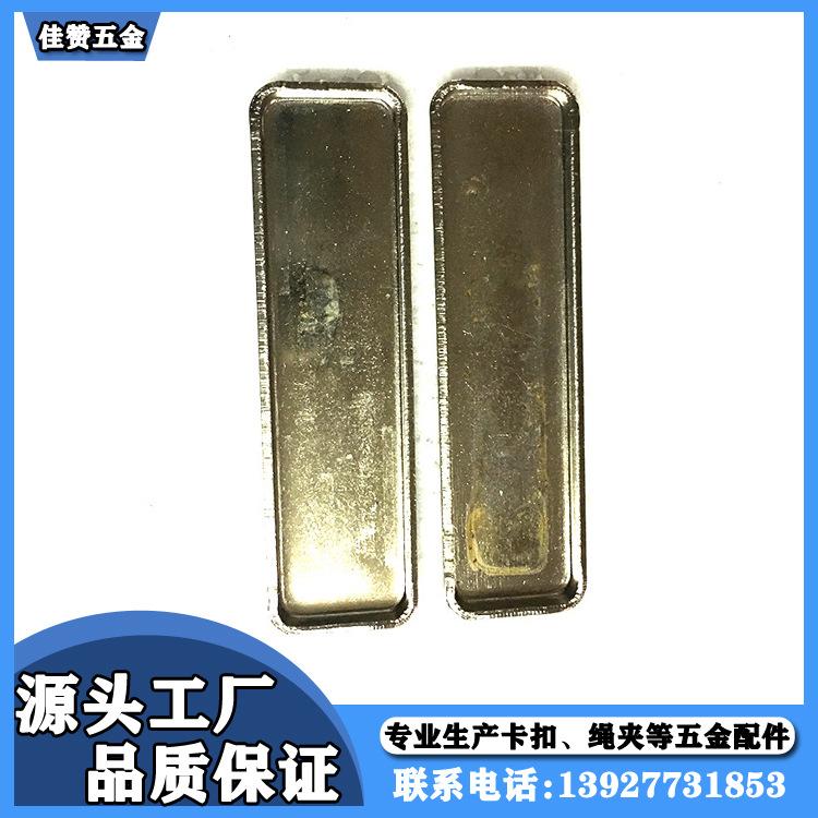 厂家直销四方铁壳 可定制四方铁壳 用于皮包饰品装饰等 来样定制