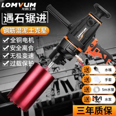 龙韵水钻机打孔机大功率水钻支架手持式台式两用空调混凝土开孔机