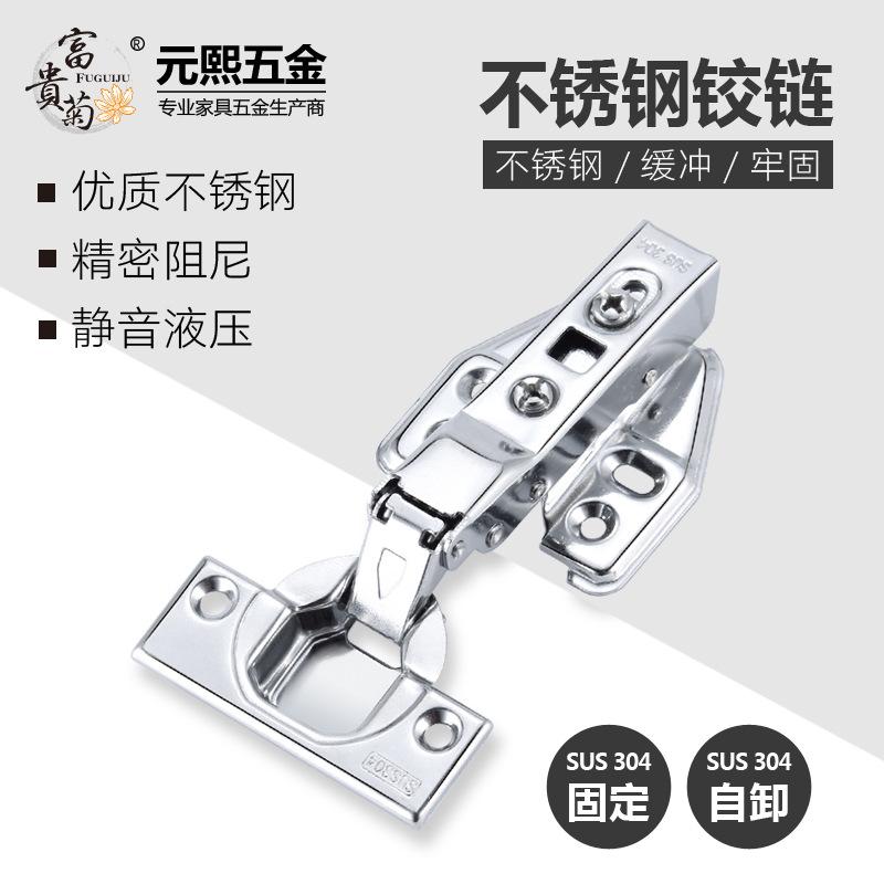 【厂家直销】1.2mm纯正304 固定/自卸 液压不锈铰链 橱柜衣柜门