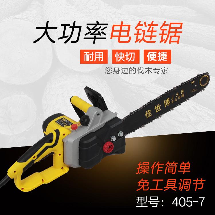 佳世博伐木锯电链锯链条锯电锯家用大功率多功能电锯家用电动工具