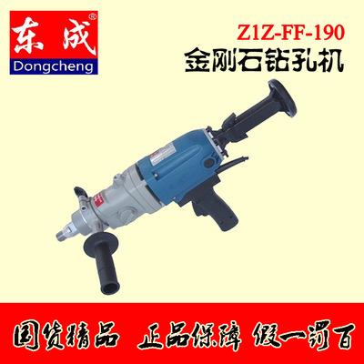 东成 Z1Z-FF-190 金刚石钻孔机 水钻金刚石钻孔机