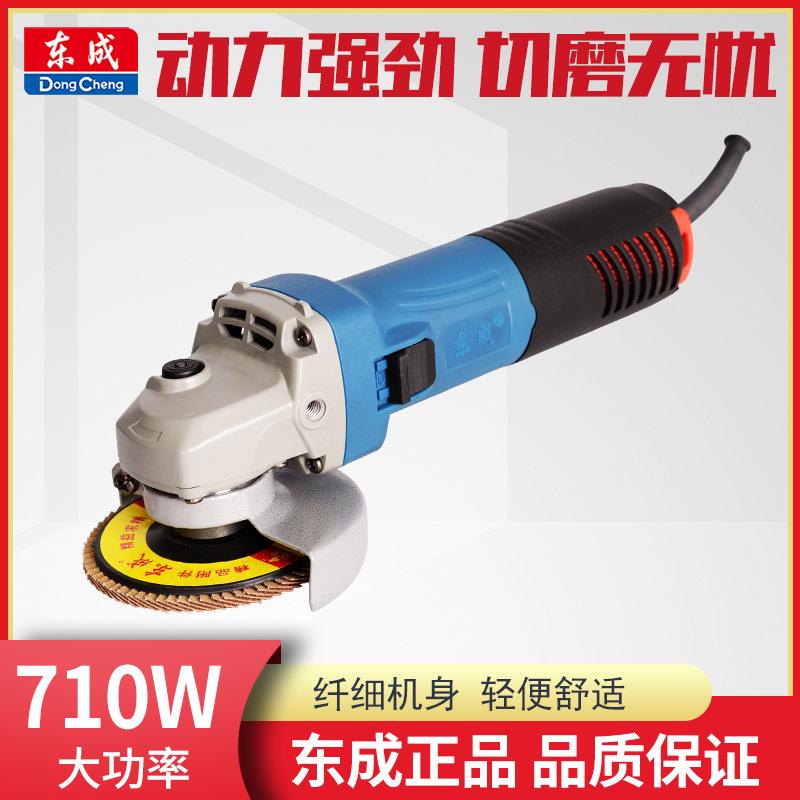 东成角向磨光机S1M-FF09-100S角向磨光机 角向磨光机批发 磨光机