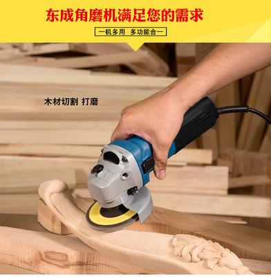 东成角磨机S1M-FF03-100A 家用角向磨光机多功能磨光机切割机工具