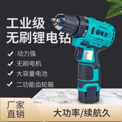 【魔登】12V多功能无刷锂电钻 电动螺丝刀工具电起子充电式手电钻