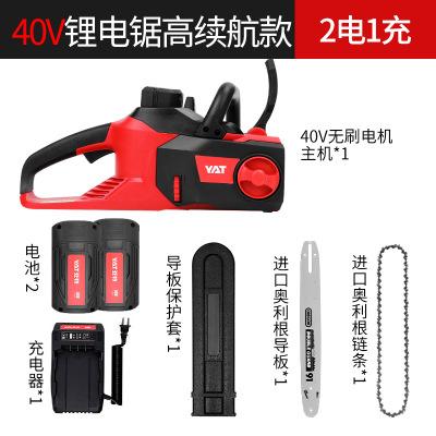 亚特YT4388充电链锯40V锂电池锂电锯优德88娱乐官网导板链条充电器裸机电锯