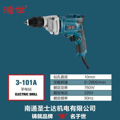 德世电动工具手电钻101A手枪钻多功能钻孔机电动螺丝刀
