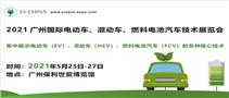 EV China 2021 广州国际电动车、混动车、燃料电池汽车技术展览会