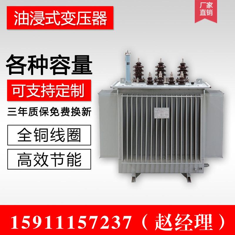 s11-500kva变压器 油浸式变压器500kva电力变压器