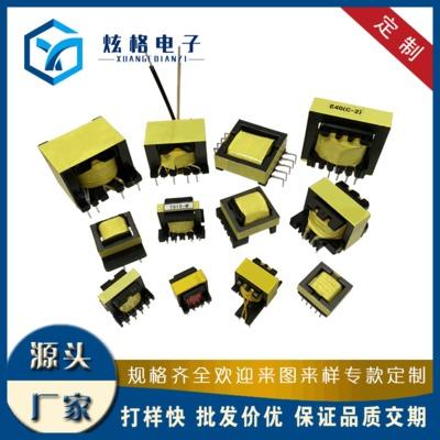 超声波口罩机专用变压器EE4220高频变压器EE型卧式变压器生产厂家