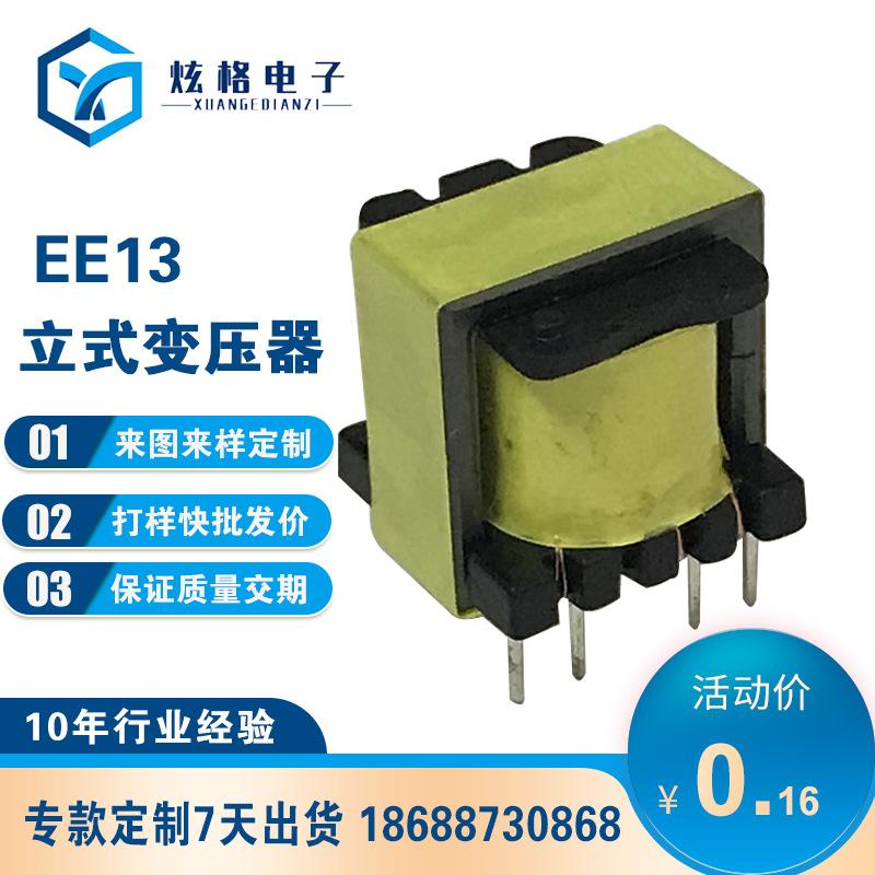 变压器EE系列EE13单相EE16立式电源变压器EE型油浸风冷式厂家优德88中文客户端
