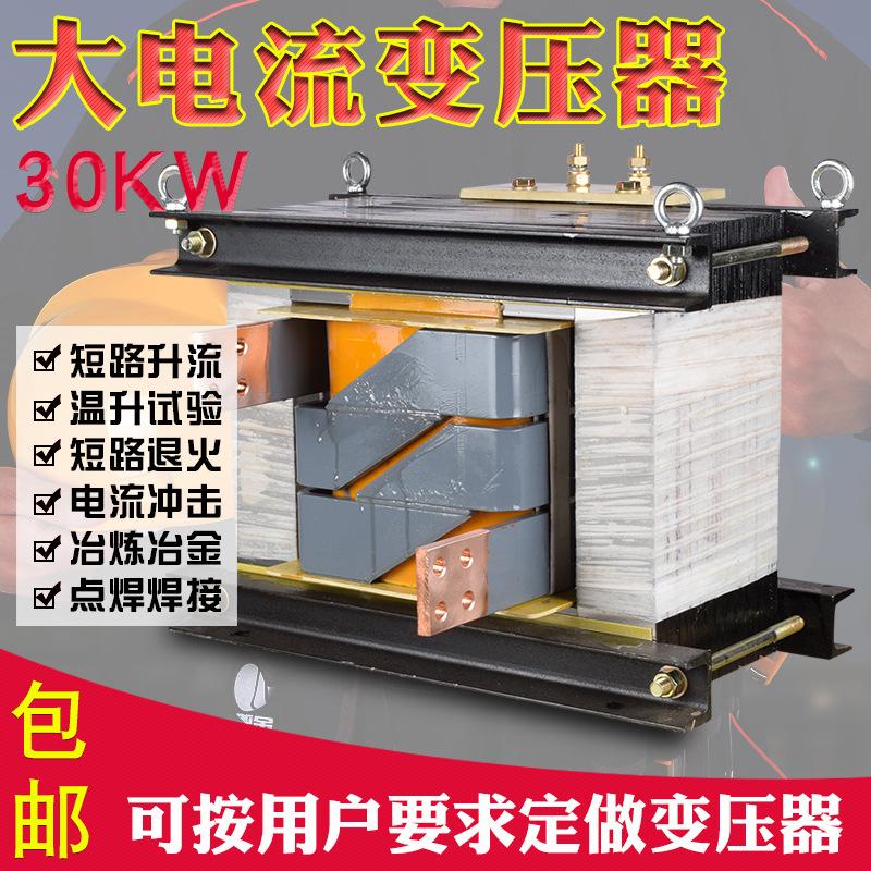 同迈30KW单相大电流变压器 马弗炉高温炉退火炉 烧结炉加热变压器