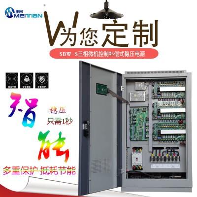 美变SBW-F-2000KVA三相全自动补偿式分调电力稳压器厂家直销