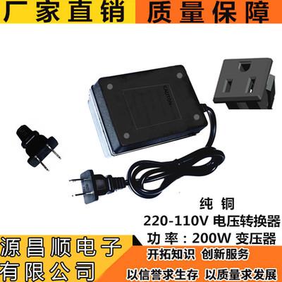 厂家直销纯铜220-110V电源变压器200W使用日本美国台湾电压转换器