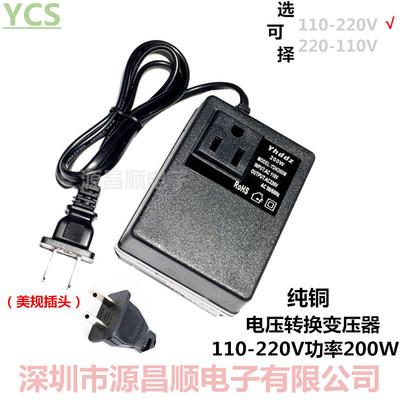 纯铜AC110-220V中国电器220-110V日本美国电器200W电压转换变压器