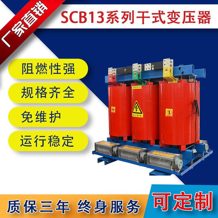 315kva干式变压器 干式变压器厂家直销scb13干式变压器 一年换新